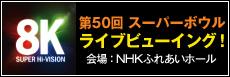 NHK 第50回スーパーボウル ライブビューイング