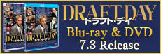 ドラフト・デイ Blue-ray & DVD 7.3 Release