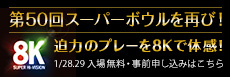 NHKバナー